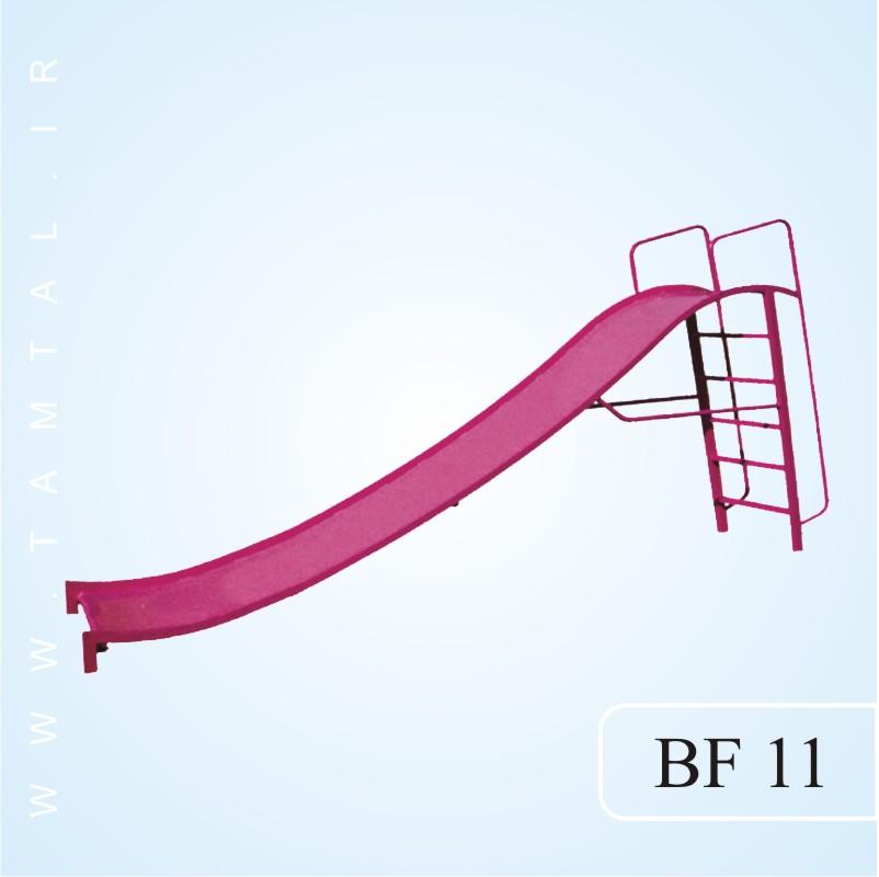 سرسره  BF 11