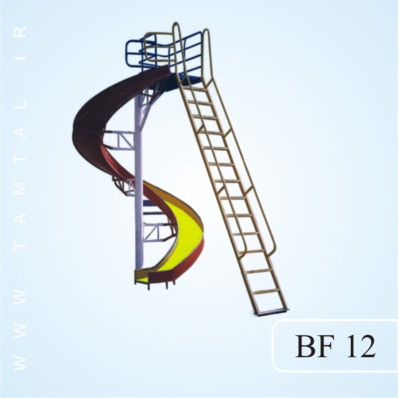 سرسره مارپیچ BF 12
