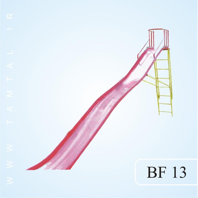 سرسره BF 13