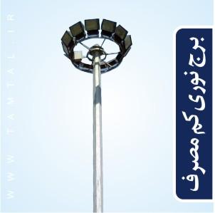 برج نوري کم مصرف (با پرژكتور LED-SMD-COB )
