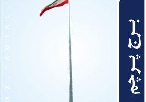 برج پرچم