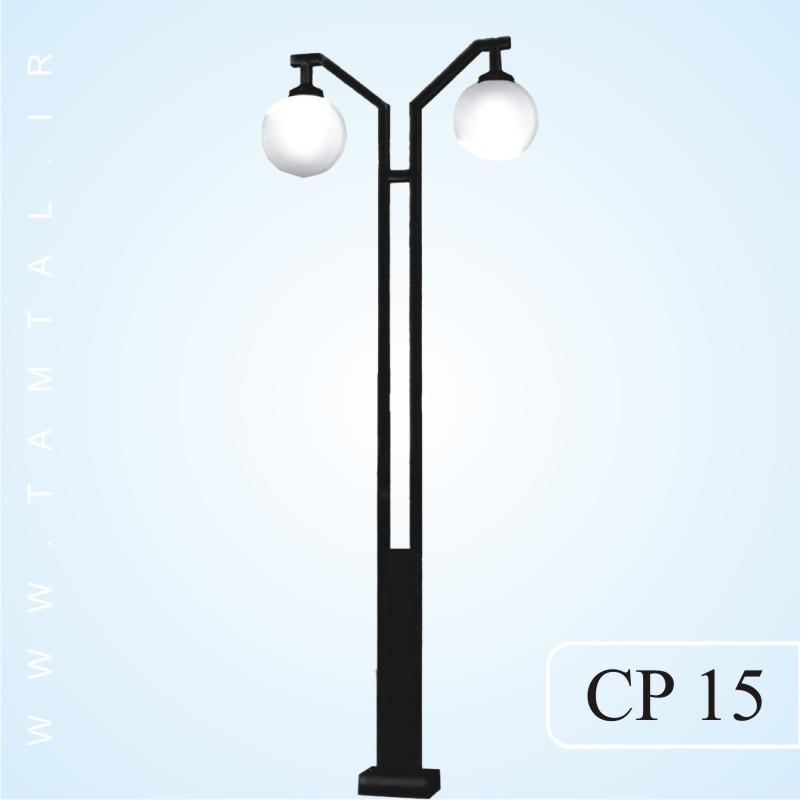 چراغ پارکی cp15