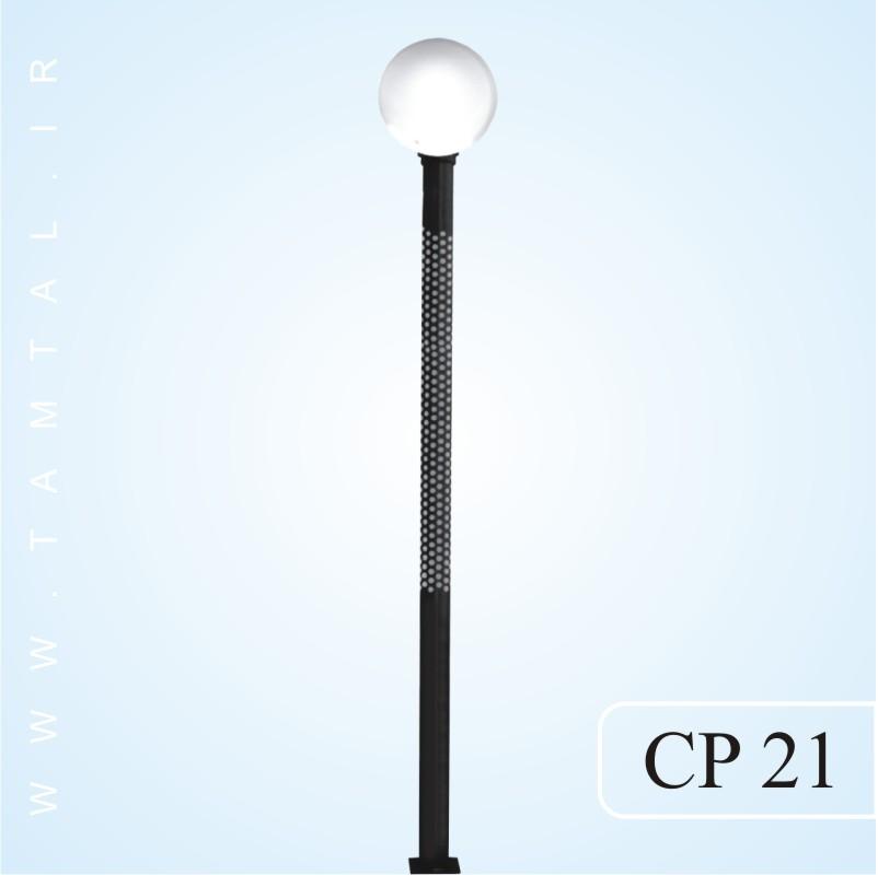چراغ پارکی cp21