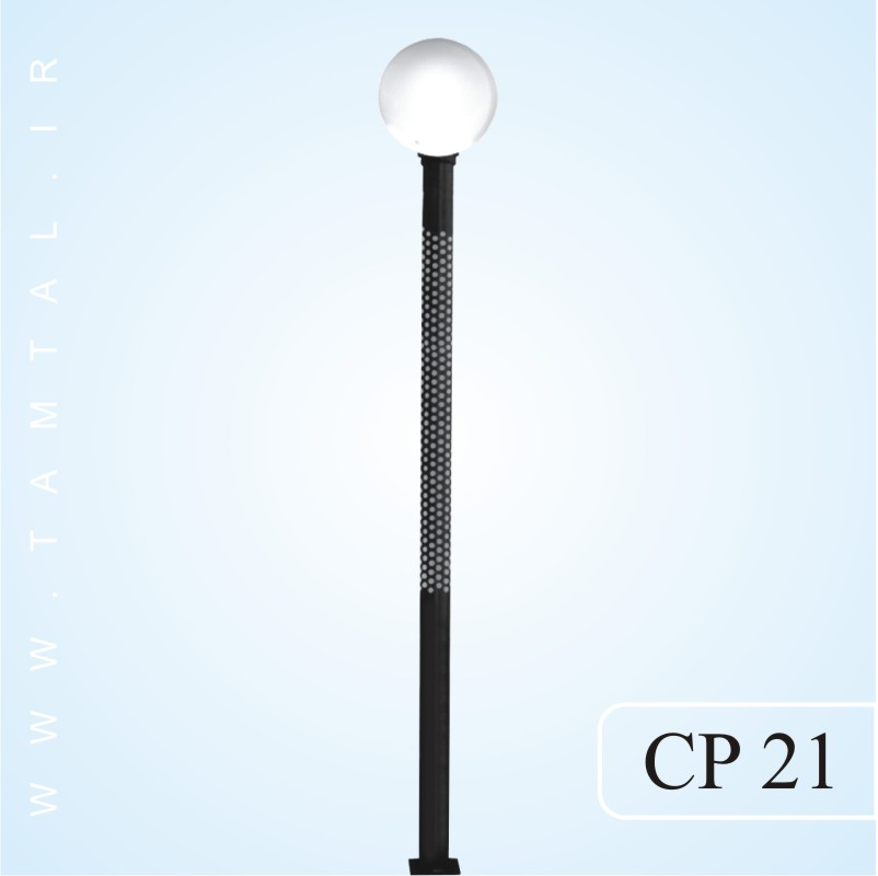 پایه چراغ پارکی پانچی حبابی cp21