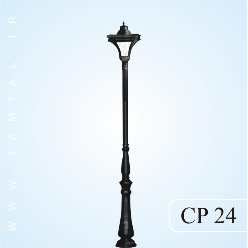 پایه چراغ پارکی آلومینیومی cp24