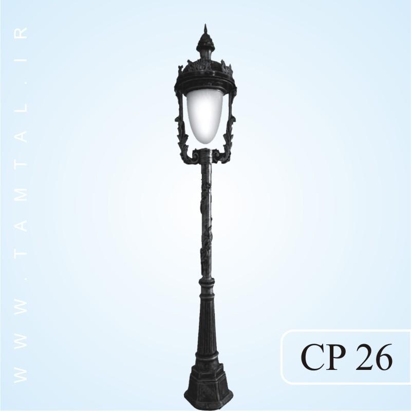 پایه چراغ پارکی آلومینیومی cp26