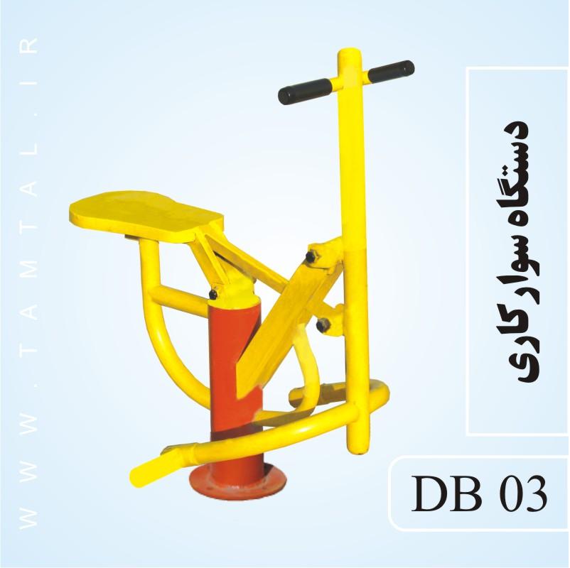 دستگاه سوار کاری db03