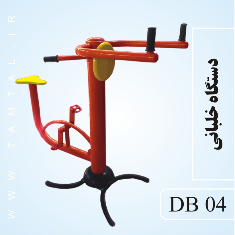 دستگاه خلبانی db04