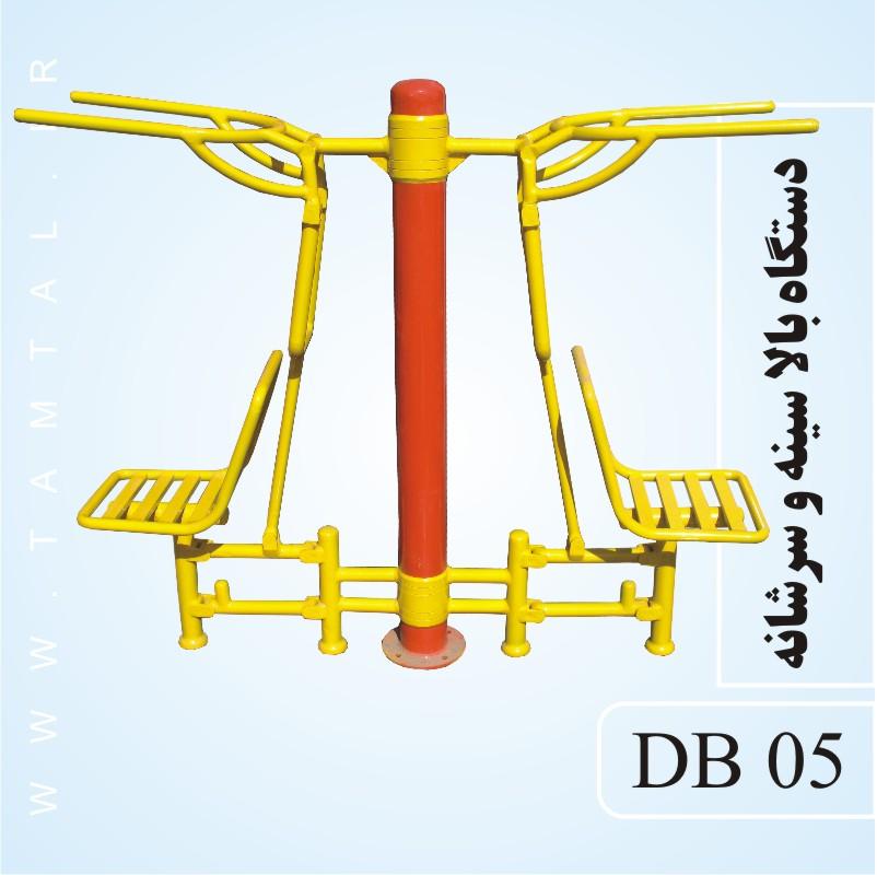 دستگاه بالا سینه و سرشانه DB 05