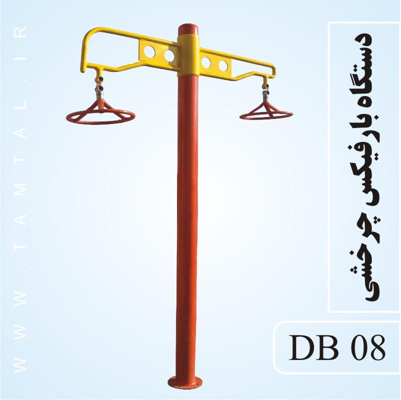 دستگاه بارفیکس چرخشی db08