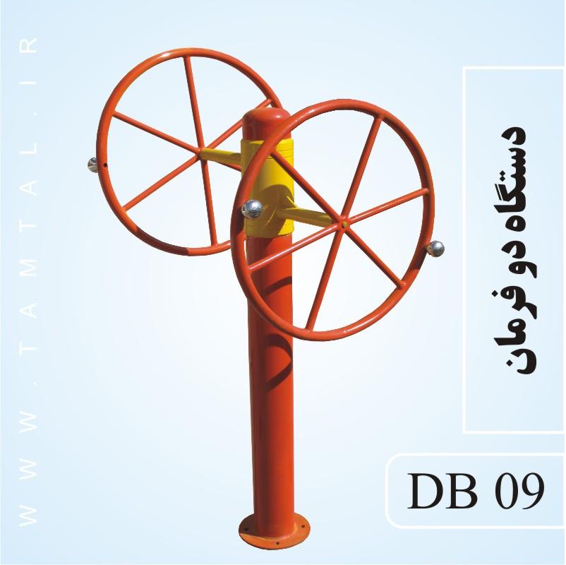 دستگاه دو فرمان db09