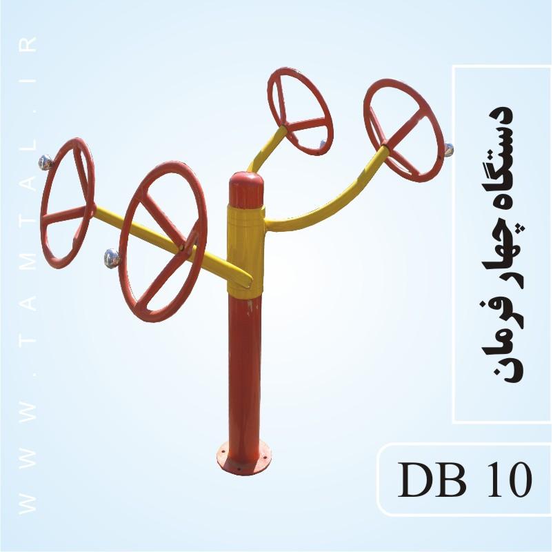 دستگاه چهار فرمان db10