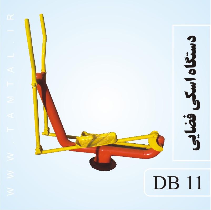دستگاه اسکی فضایی DB 11
