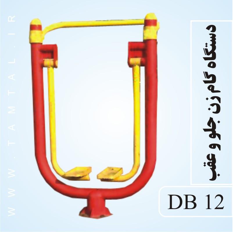 دستگاه گام زن عقب و جلو db12