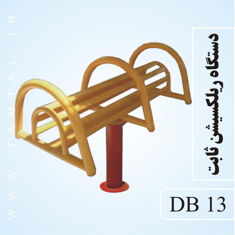 دستگاه ریلکسیشن ثابت db13