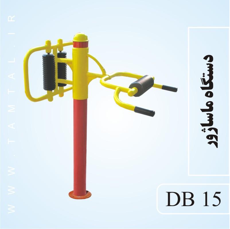دستگاه ماساژور DB 15