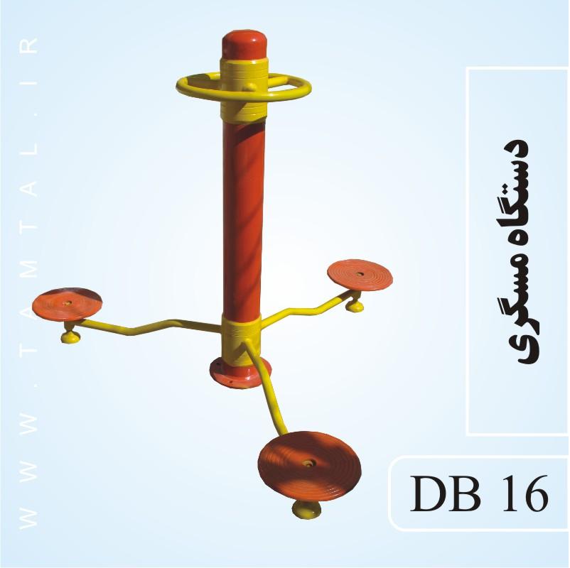 دستگاه مسگری db16