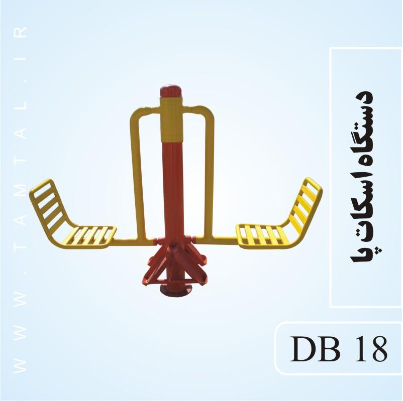دستگاه اسکات پا DB 18