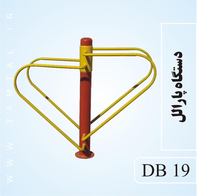 دستگاه پارالل db19
