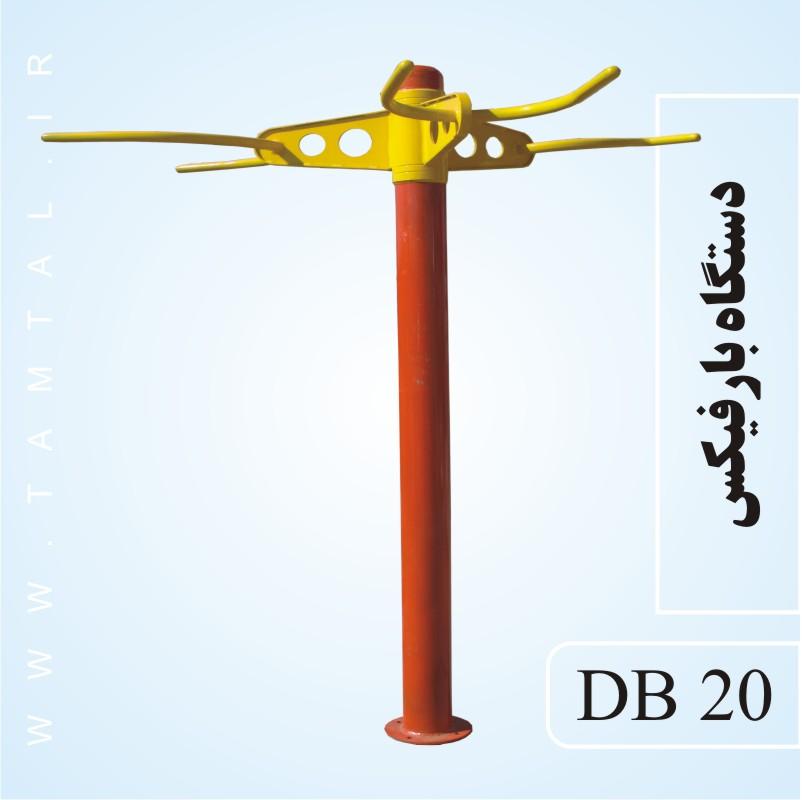 دستگاه بارفیکس db20