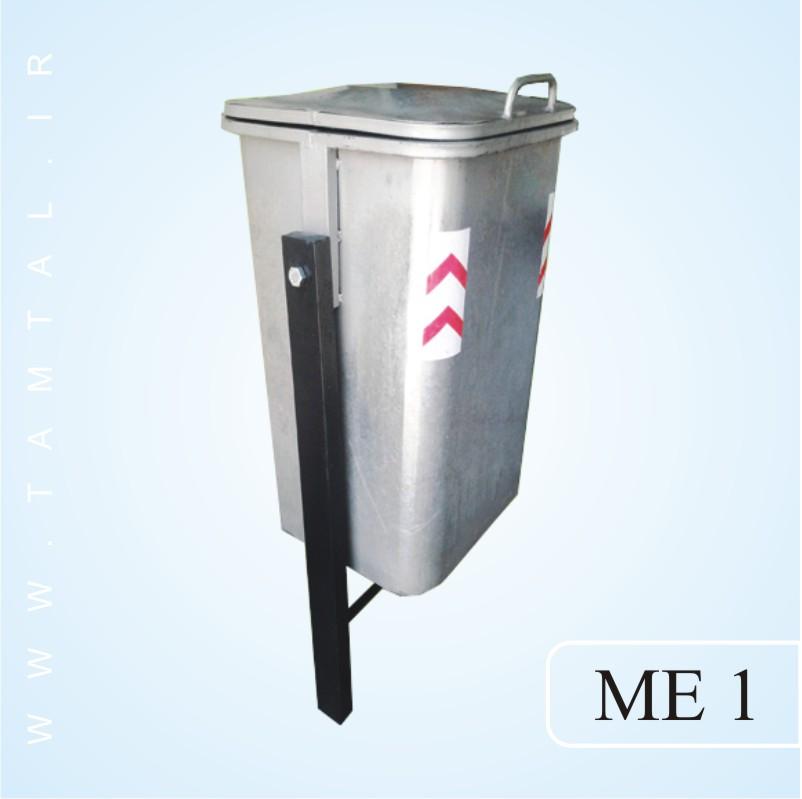 مخزن زباله مکانیزه me1