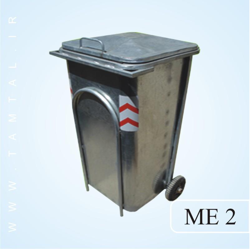 مخزن زباله مکانیزه me2