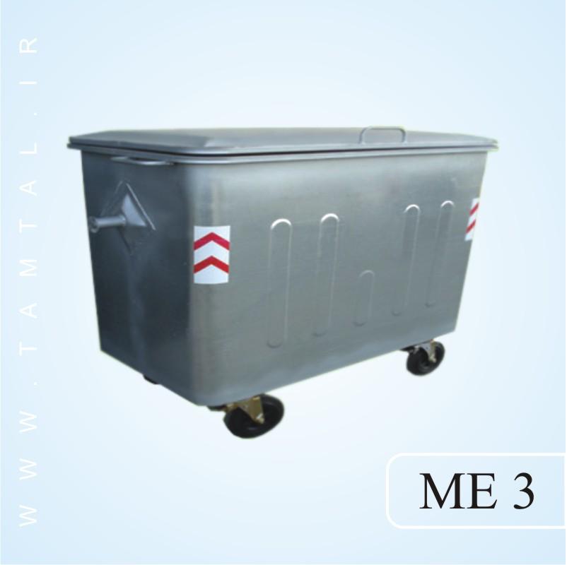 مخزن زباله مکانیزه me3