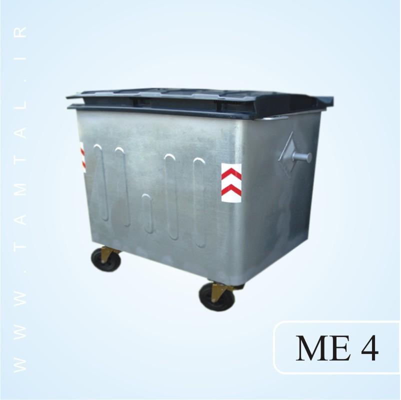 مخزن زباله مکانیزه me4