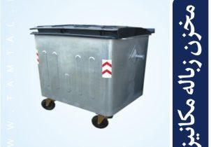 مخزن زباله مکانیزه
