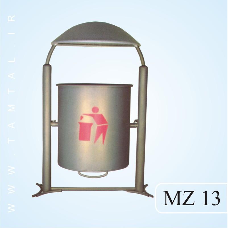 مخزن زباله شهری mz13