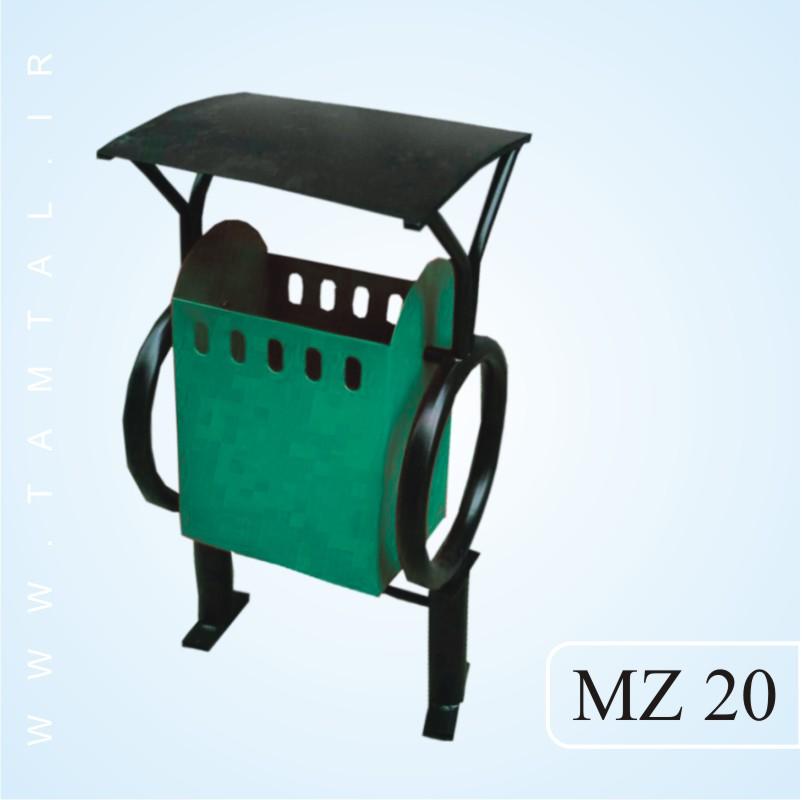 مخزن زباله شهری mz20