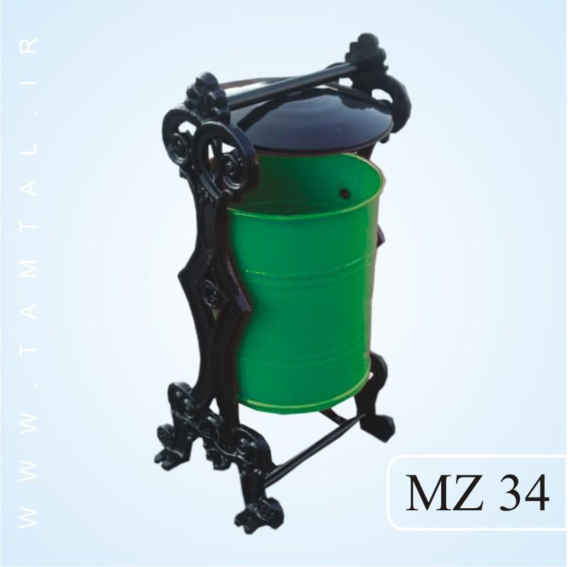 مخزن زباله شهری mz34