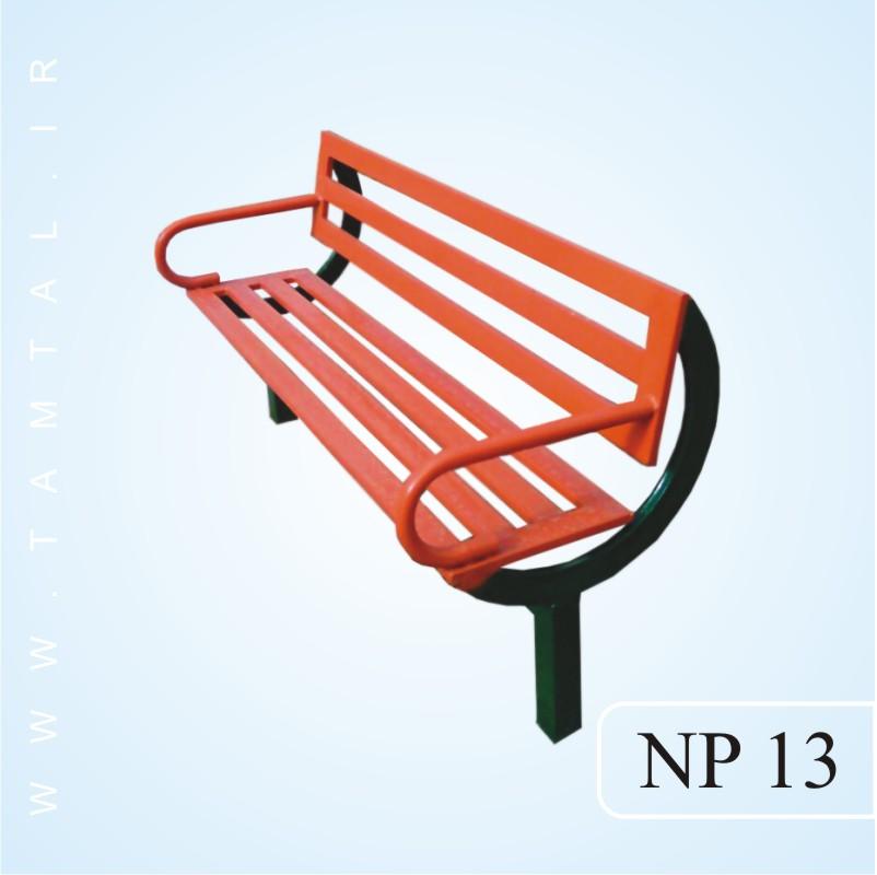 نیمکت پارکی np13
