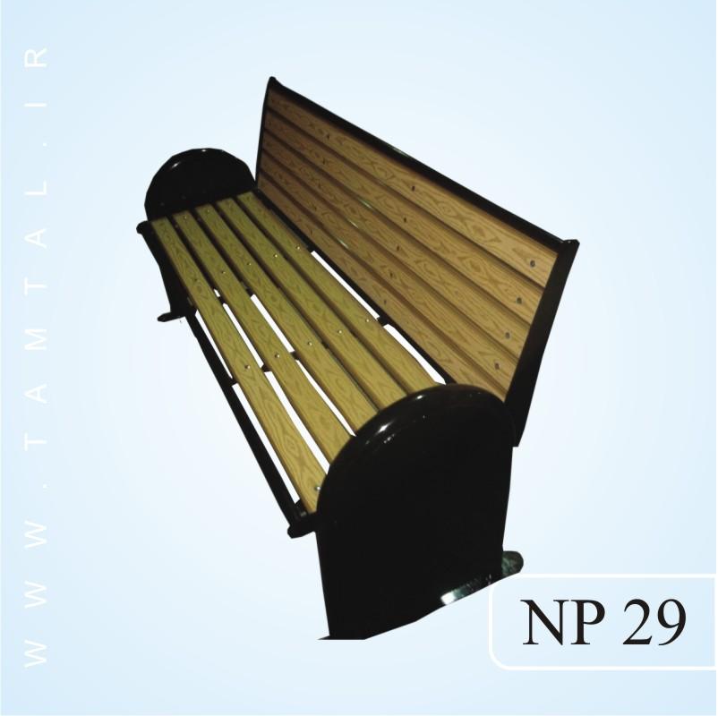 نیمکت پارکی np29