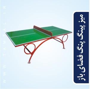 میز پینگ پنگ فضای باز