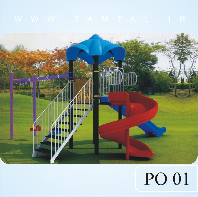 تجهیزات بازی پلی-اتیلنی کودکان PO 01