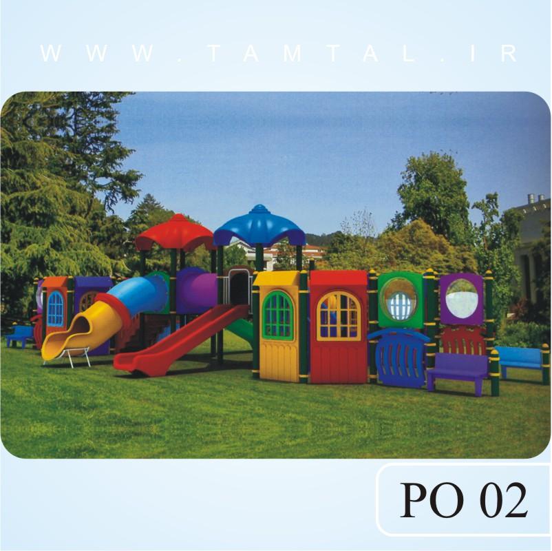 تجهیزات بازی پلی-اتیلنی کودکان PO 02