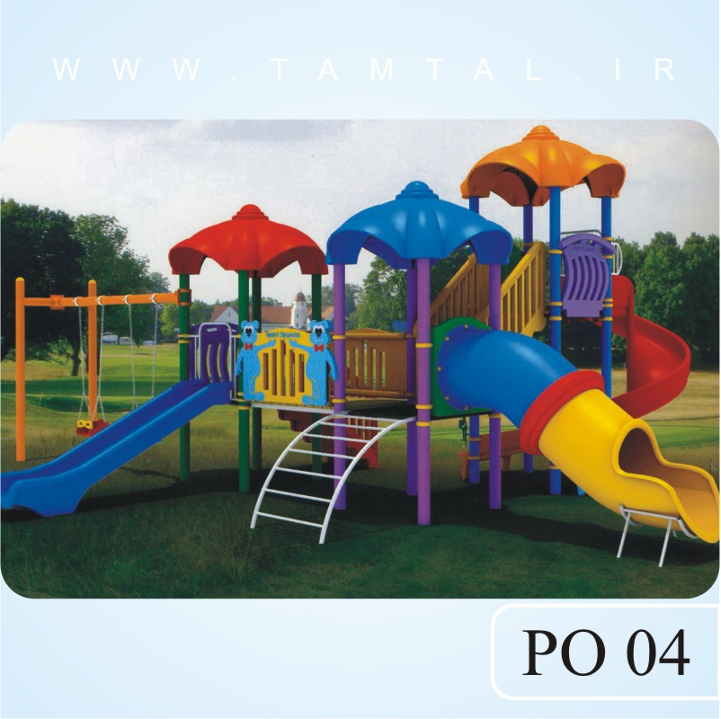 تجهیزات بازی پلی-اتیلنی کودکان PO 04