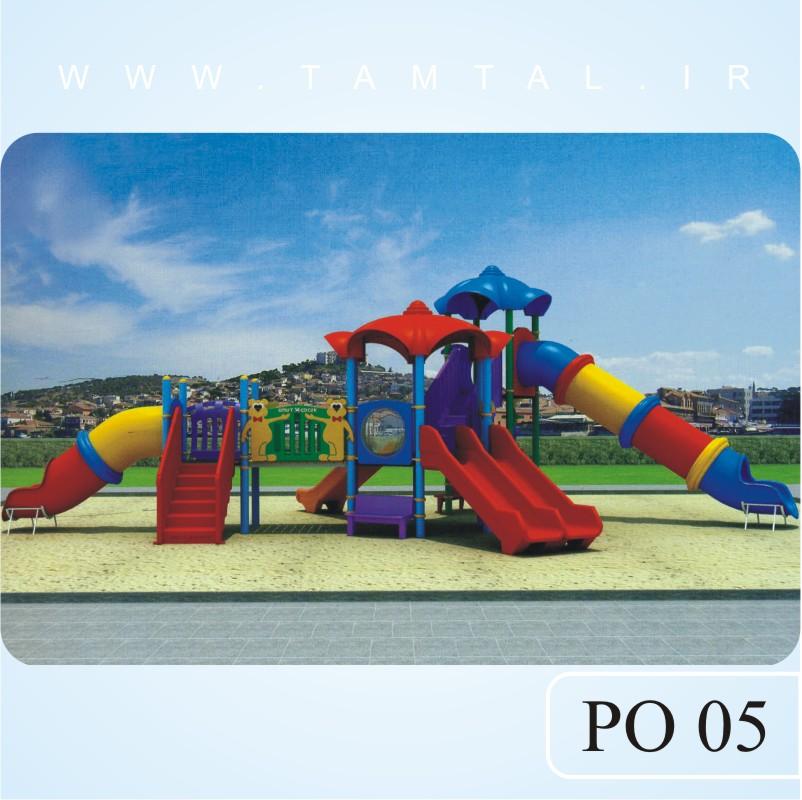 تجهیزات بازی پلی-اتیلنی کودکان PO 05