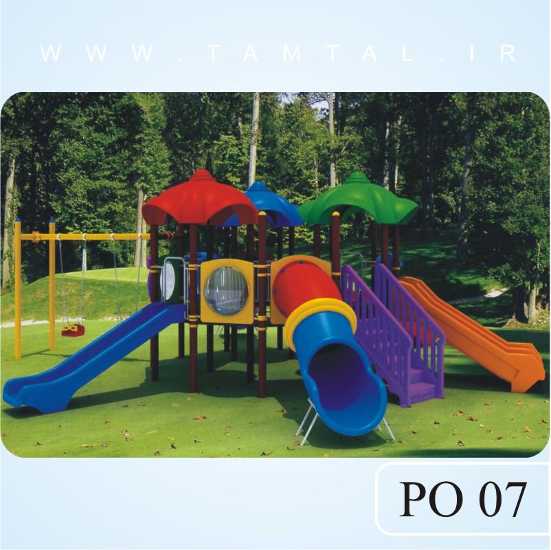 تجهیزات بازی پلی-اتیلنی کودکان PO 07