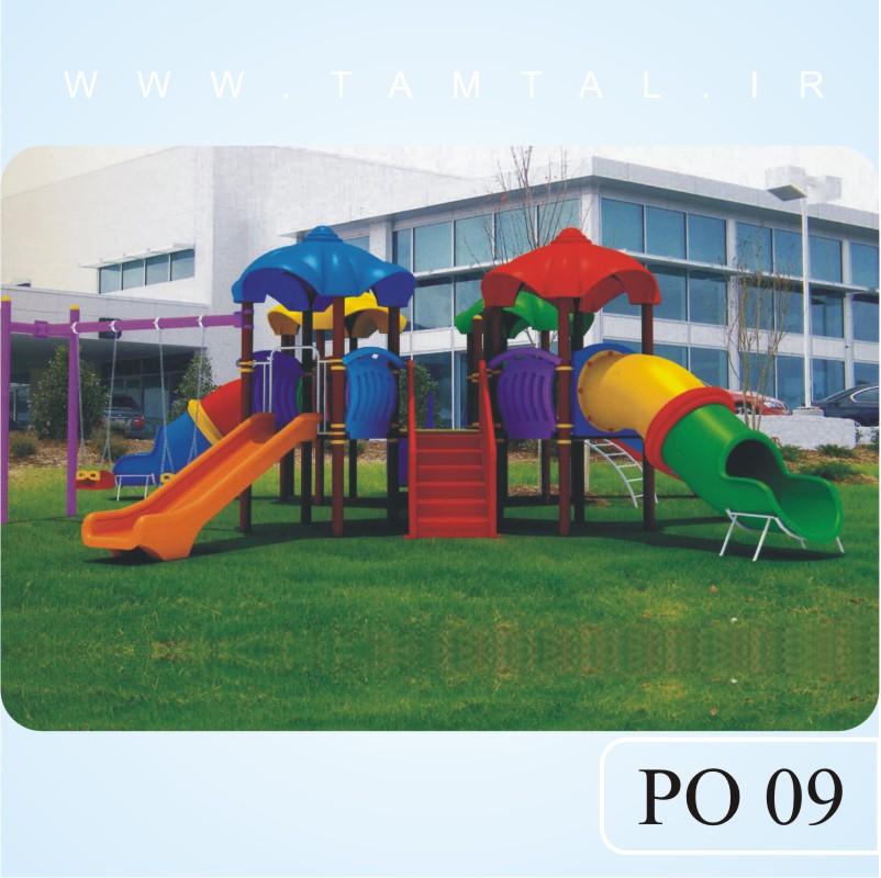 تجهیزات بازی پلی-اتیلنی کودکان PO 09