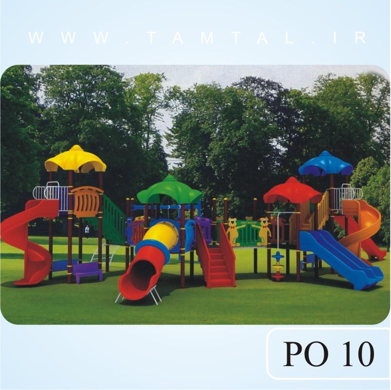 تجهیزات بازی پلی-اتیلنی کودکان PO 10