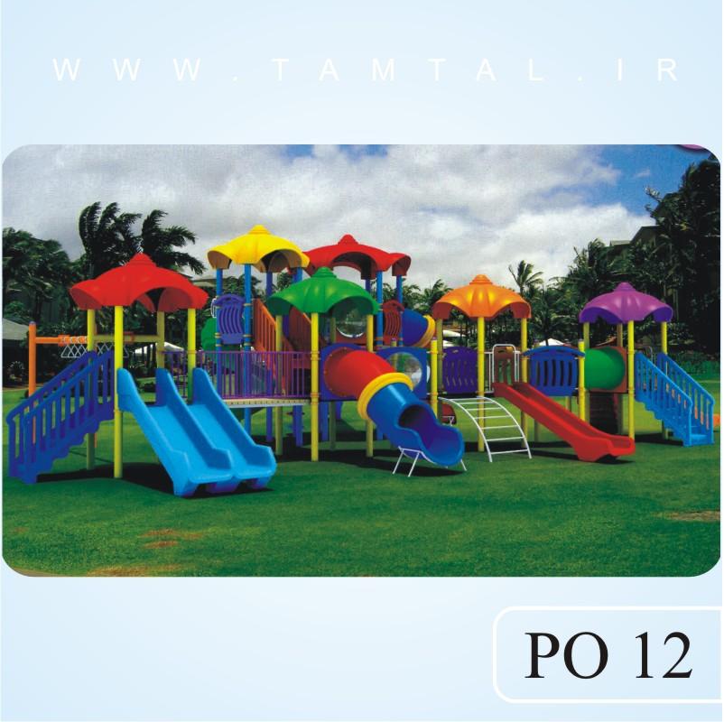 تجهیزات بازی پلی-اتیلنی کودکان PO 12