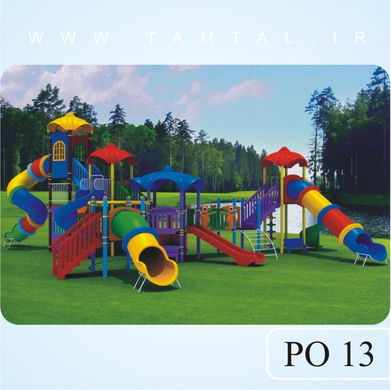 تجهیزات بازی پلی-اتیلنی کودکان PO 13