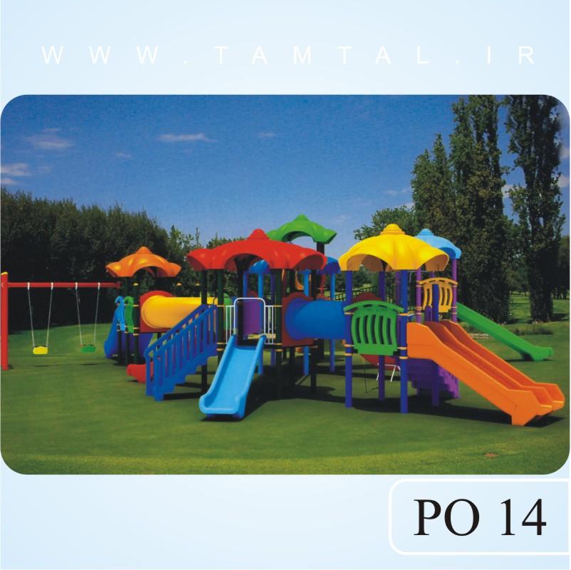تجهیزات بازی پلی-اتیلنی کودکان PO 14