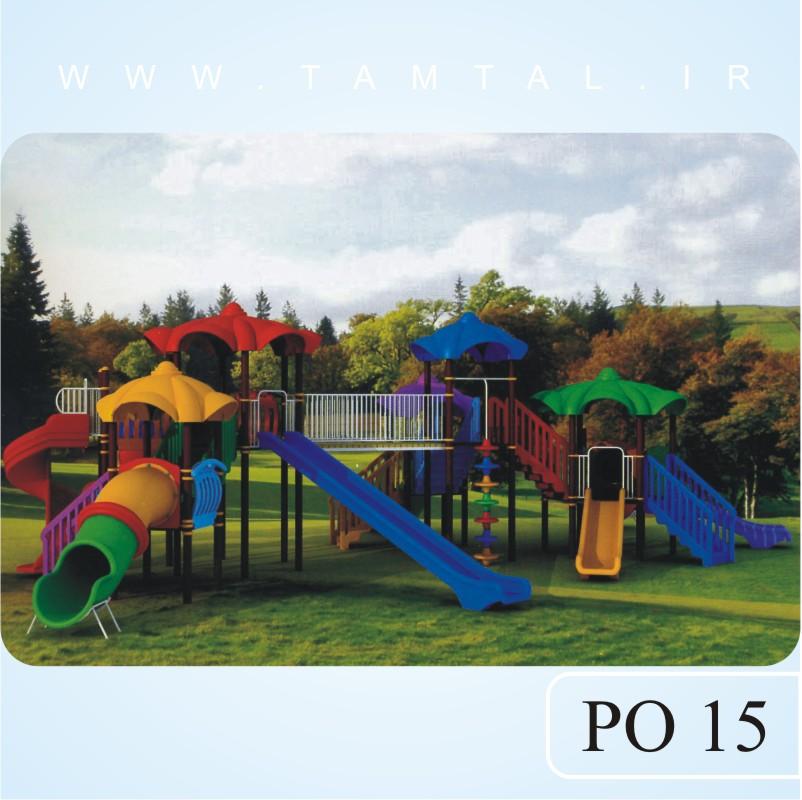 تجهیزات بازی پلی-اتیلنی کودکان PO 15