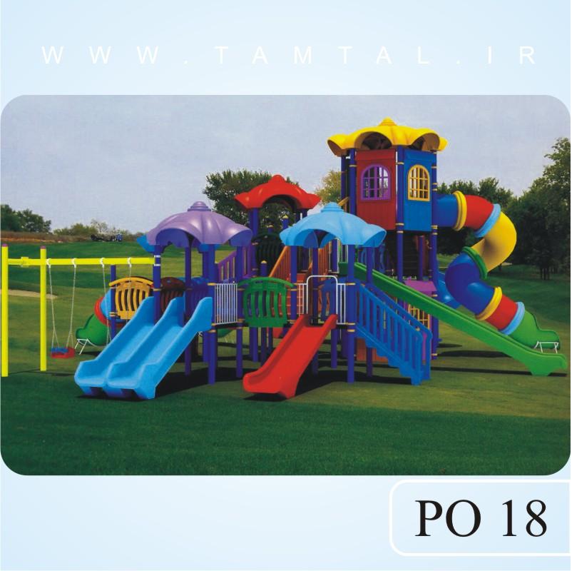 تجهیزات بازی پلی-اتیلنی کودکان PO 18