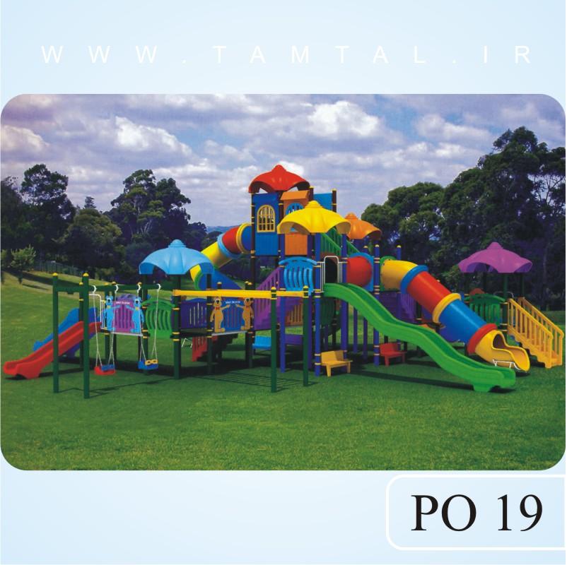 تجهیزات بازی پلی-اتیلنی کودکان PO 19