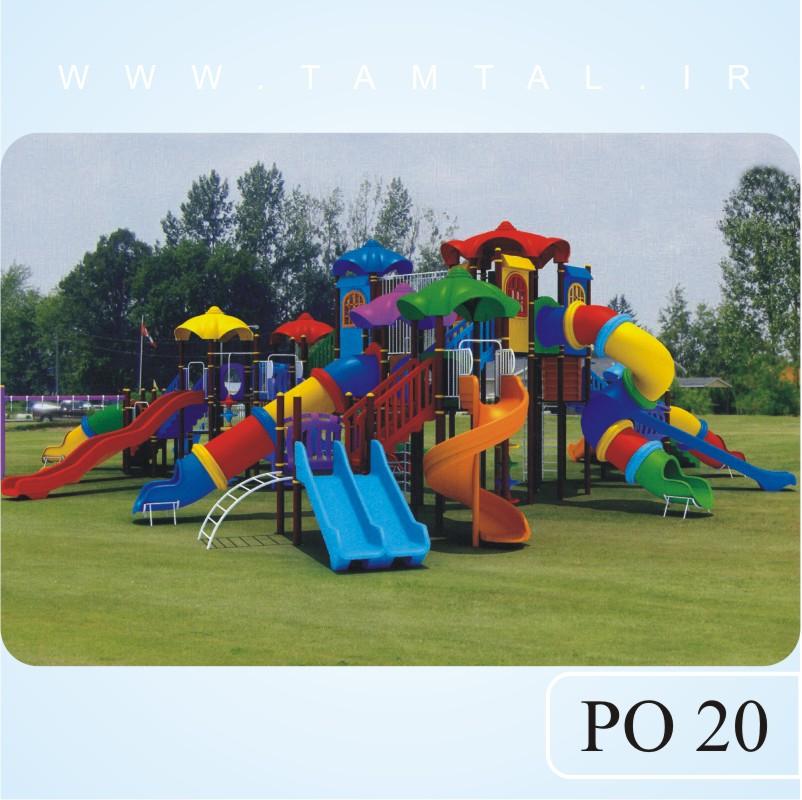 تجهیزات بازی پلی-اتیلنی کودکان PO 20