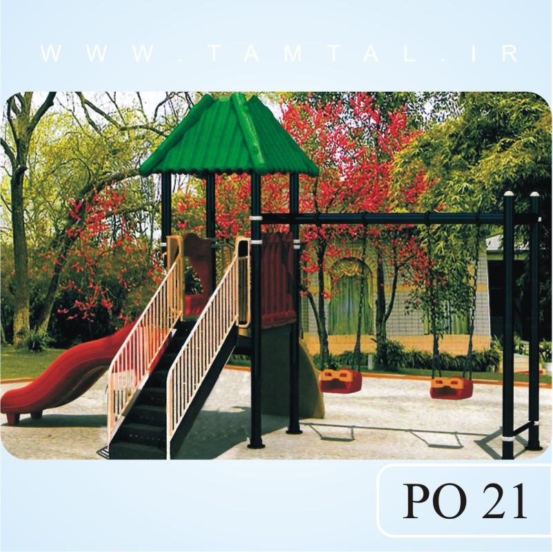 تجهیزات بازی پلی-اتیلنی کودکان PO 21